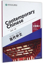 Wu Zhongwei Contemporary Chinese vol.2 - Testing Materials