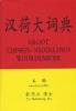 <b>Naizheng Du (samensteller)</b>,Groot Chinees - Nederlands Woordenboek