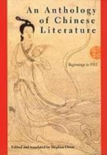 Owen, Stephen An Anthology of Chinese Literature - Beginnings to 1911 (Paper)