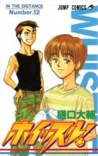 Higuchi, Daisuke Whistle! 12