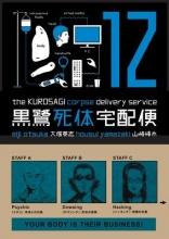 Otsuka, Eiji The Kurosagi Corpse Delivery Service, Volume 12