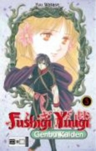 Watase, Yuu Fushigi Yuugi Genbu Kaiden 5