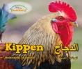 Kathryn  Clay ,Kippen, Leven op de Boerderij (tweetalig Nederlands en Arabisch)