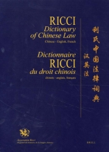 , Ricci Dictionary of Chinese Law, Chinese-English, French Dictionnaire Ricci du droit chinois, chinois-anglais, français ?????????????