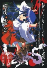 Ryukishi07 Higurashi When They Cry 2