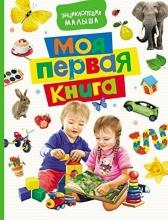 Kotjatova, N. I. Moja pervaja kniga. Enciklopedija malysha