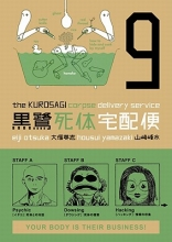 Otsuka, Eiji The Kurosagi Corpse Delivery Service 9