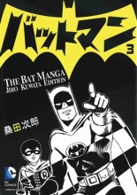 Kuwata, Jiro Batman the Jiro Kuwata Batmanga 3