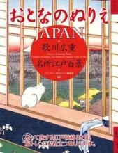 Editors at Transworld Japan Inc Otona No Nurie Japan (Adult Coloring Book)
