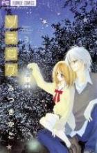 Mitsuki, Kaco Sora Log 03
