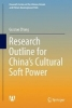 Guozuo Zhang,Research Outline for China`s Cultural Soft Power