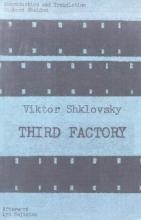 Shklovsky, Viktor Third Factory