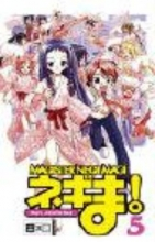 Akamatsu, Ken Magister Negi Magi 05