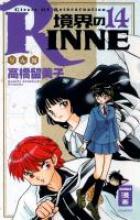 Takahashi, Rumiko Kyokai no RINNE 14