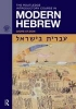 Etzion, Giore,Routledge Introductory Course in Modern Hebrew