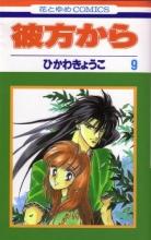 Hikawa, Kyoko From Far Away 10