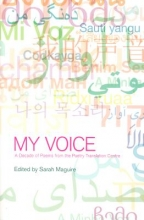 Sarah Maguire My Voice