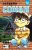 Aoyama, Gosho,Conan 56