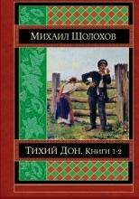 Sholokhov, Mikhail Tihij Don Kniga 1 2