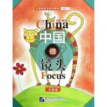 Wang Tao China Focus - Intermediate Level II: Cartoons