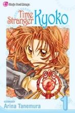 Tanemura, Arina Time Stranger Kyoko 1