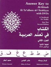 Kristen Brustad,   Abbas Al-Tonsi,   Mahmoud Al-Batal Answer Key to Al-Kitaab fii Tacallum al-cArabiyya