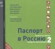 Jeanette  Bron, Alla  Podgaevskaja, Nadja  Louwerse, Lena  Lubotsky, Duke  Meijman,Paspoort voor Rusland 2 Dialogen en luisteroefeningen