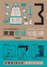 Otsuka, Eiji The Kurosagi Corpse Delivery Service, Book Three