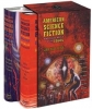 American Science Fiction, Nine Classic Novels of the 1950s