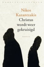 Nikos  Kazantzakis Christus wordt weer gekruisigd