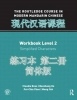 Ross, Claudia, The Routledge Course in Modern Mandarin Chinese Workbook Level 2 (Simplified)