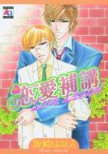 Sakazaki, Hanae Love Lesson