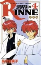 Takahashi, Rumiko Kyokai no RINNE 04