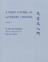 Harold Shadick A First Course in Literary Chinese
