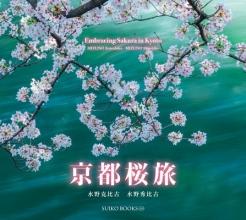 Katzuhiko, Mizuno,   Hidehiko, Mizuno Embracing Sakura in Kyoto