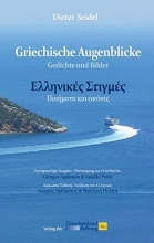 Seidel, Dieter Griechische Augenblicke