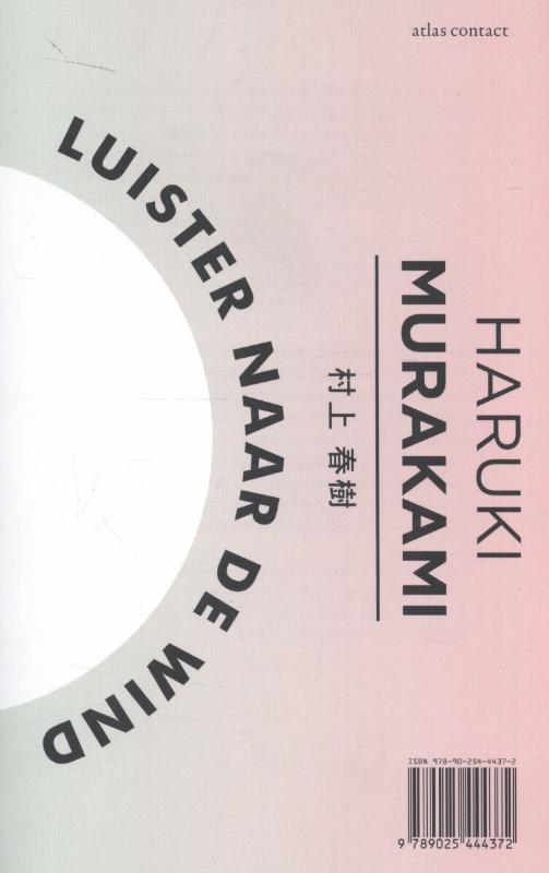 Haruki Murakami,Luister naar de wind; Flipperen in 1973