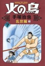 Tezuka, Osamu Phoenix 7