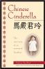 Mah, Adeline Yen,Chinese Cinderella