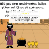 <b>Ls  Coronalis</b>,Klassiek Grieks leren met stripjes IV