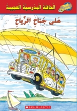 SCHOLASTIC MAGIC SCHOOL BUS RIDES WITH THE WIND