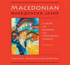 Kramer, Christina E. Macedonian Audio Supplement