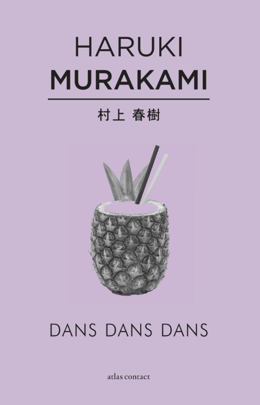 Haruki Murakami,Dans dans dans