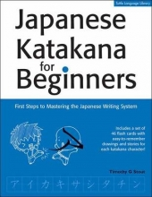 Timothy G. Stout Japanese Katakana for Beginners