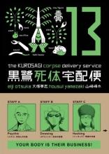 Otsuka, Eiji The Kurosagi Corpse Delivery Service 13