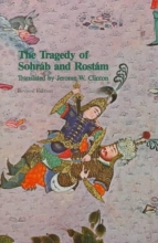 Abol-Qasem Ferdowsi,   Jerome W. Clinton The Tragedy of Sohrab and Rostam