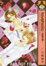 Kawai, Toko Loveholic Volume 1