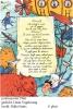 ,Poeziekaart Plint L. Vogelesang Lieve juf 7372  Navulset (10 stuks)