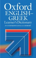 Stavropoulos, D. N. Oxford English-Greek Learner`s Dictionary