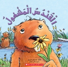 SCHOLASTIC GET BUSY BEAVER
